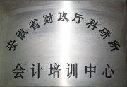安徽省财政厅科研所会计培训中心