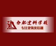 合肥建科职业技术培训学校