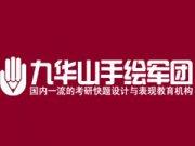 合肥九华山手绘培训