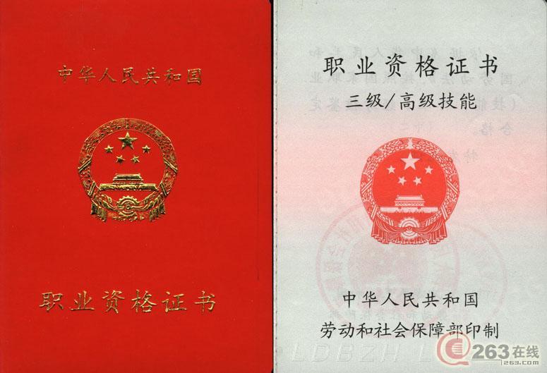 国家职业资格证培训考试